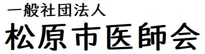 <span>一般社団法人</span>松原市医師会